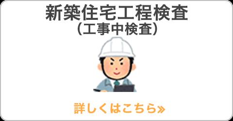 新築住宅工程検査(工事中検査)